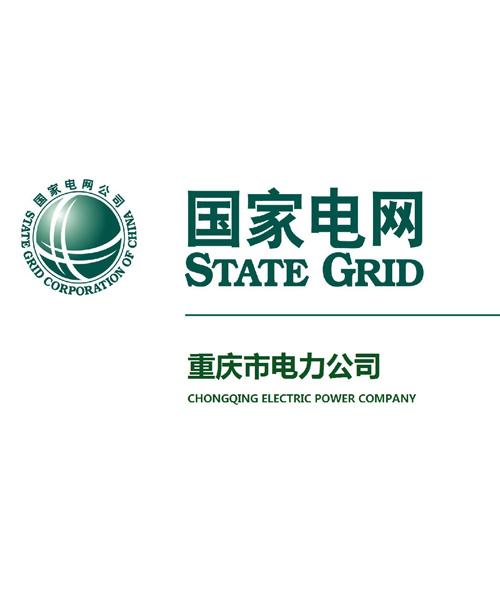 国网重庆市电力公司