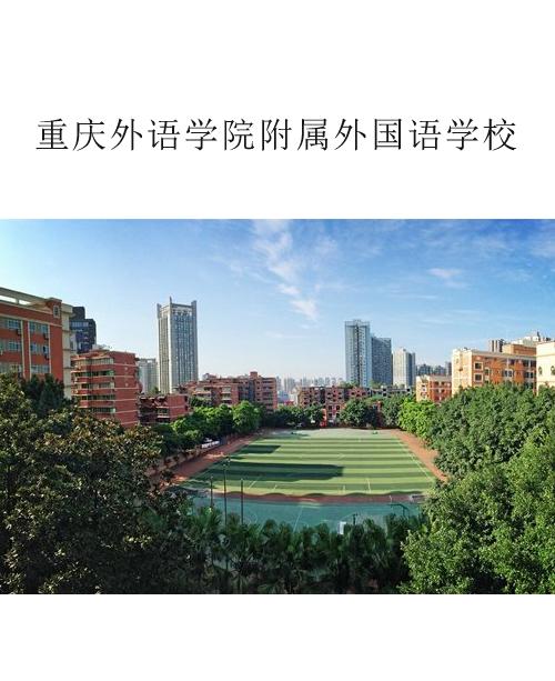 重庆外语学院附属外国语学校